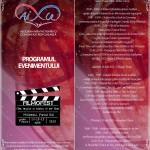 Programul pentru FilMoFest 17-19 iulie 2015